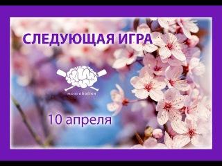 ПЕРВАЯ МОЗГОБОЙНЯ г. Глазов 27.03.2017
