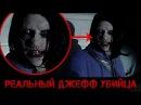 Вызов Духов - Джефф Убийца Крипипаста