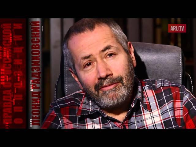 МЕСТО РОССИЙСКОЙ ОППОЗИЦИИ – У ПАРАШИ. Леонид Радзиховский