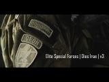 Elite Special Forces Dies Irae v3