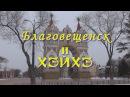 Жизнь на китайской границе Благовещенск и Хэйхэ Взгляд с российского берега