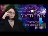 ArcticFox Custom Firmware. Кастомная прошивка АрктикФокс.