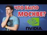 ➔ Утечка ИНФЫ: НОВЫЙ продукт NVIDIA