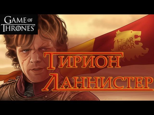 Тирион Ланнистер [Игра престолов] / Tyrion Lannister [Game of Thrones]