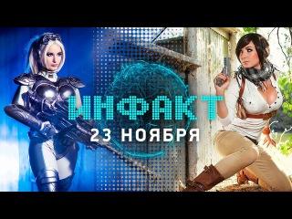 Инфакт от 23.11.2016 [игровые новости] — Dishonored 2, Conan Exiles, Uncharted 4…