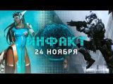 Инфакт от 24.11.2016 [игровые новости] — Titanfall 2, Sea of Thieves, GTA Online, Overwatch…