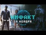 Инфакт от 16.11.2016 [игровые новости] — Mass Effect: Andromeda, Watch Dogs 2, Battlefield 1...