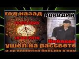 АРКАДИЙ  КОБЯКОВ   УЙДУ НА РАССВЕТЕ   монтаж   LUDMILA SHARAJA