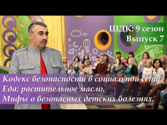 ШДК: Кодекс безопасности в социальной сети. Про растительное масло - Доктор Комаровский