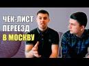 ПОШАГОВЫЙ ПЛАН ПЕРЕЕЗДА В МОСКВУ. ЧЕК-ЛИСТ Москва Для Начинающих