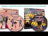 Шура Каретный выпустил 2 новых альбома