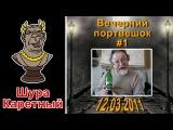 ШУРА КАРЕТНЫЙ Вечерний портвешок №1. Старое, но актуальное видео
