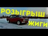 РОЗЫГРЫШ ДРИФТ-ТАЧКИ ВАЗ 2107 (ЖИГА против).