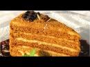 МЕДОВИК САМЫЙ ПРОСТОЙ РЕЦЕПТ очень вкусного торта