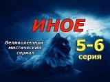 ИНОЕ 5 - 6 серия 2016 русские мистические сериалы 2016 russkie seriali mistika 2016