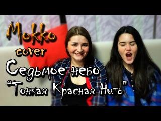 Тонкая Красная Нить - Седьмое Небо / cover mokko