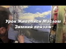 Мастер-класс по живописи маслом №55 - Зимний пейзаж. Как рисовать. Урок рисования Игорь Сахаров