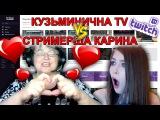 КУЗЬМИНИЧНА_TV VS СТРИМЕРША КАРИНА - Карина стримерша в бешенстве!!! Баба Аня жжёт!!!