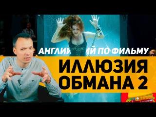 Английский по фильму Иллюзия Обмана 2