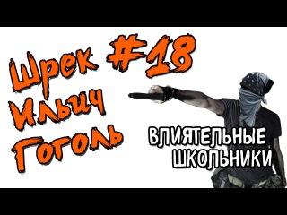 Школьник со стволом взорвал эфир Шрек Ильич Гоголь № 18