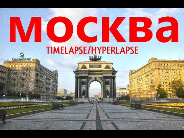 │VlaDDos Film™│- МОСКВА- TIMELAPSEHYPERLAPSE