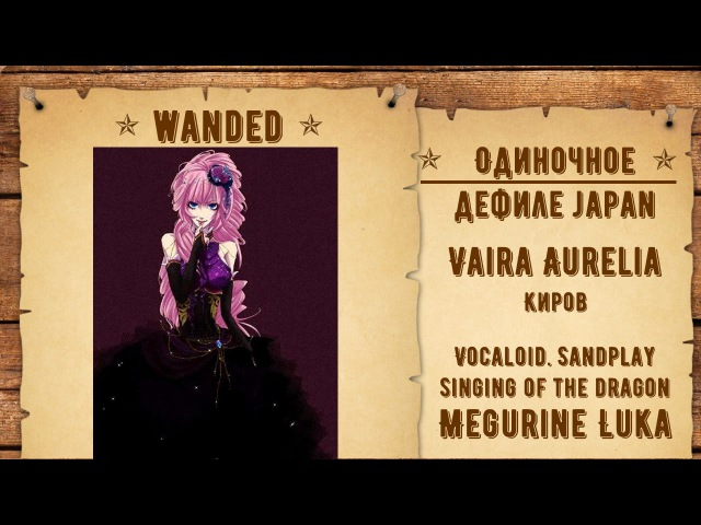 35. Vaira Aurelia - Киров - Megurine Luka - Vocaloid [Fan Fan 2016 Wild West]