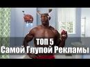 ТОП 5 Самой Глупой Рекламы TOP Five Funny Ads