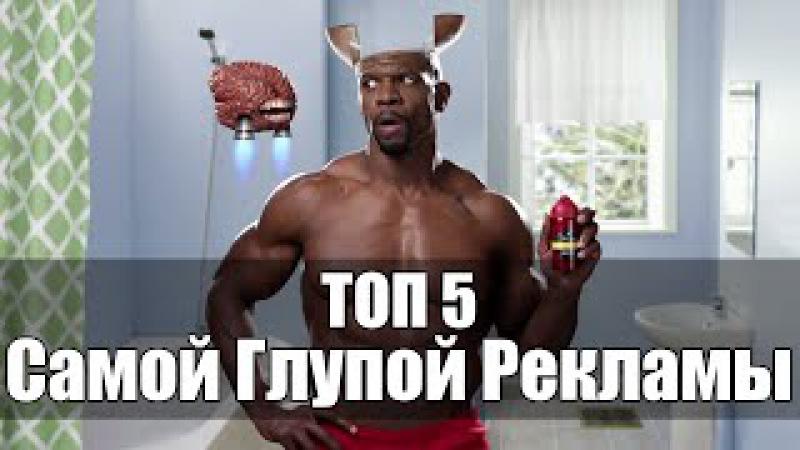 ТОП 5 Самой Глупой Рекламы TOP Five Funny Ads  » онлайн видео ролик на XXL Порно онлайн