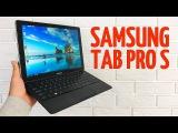 Samsung Galaxy TabPro S - убийца ультрабуков на Windows 10