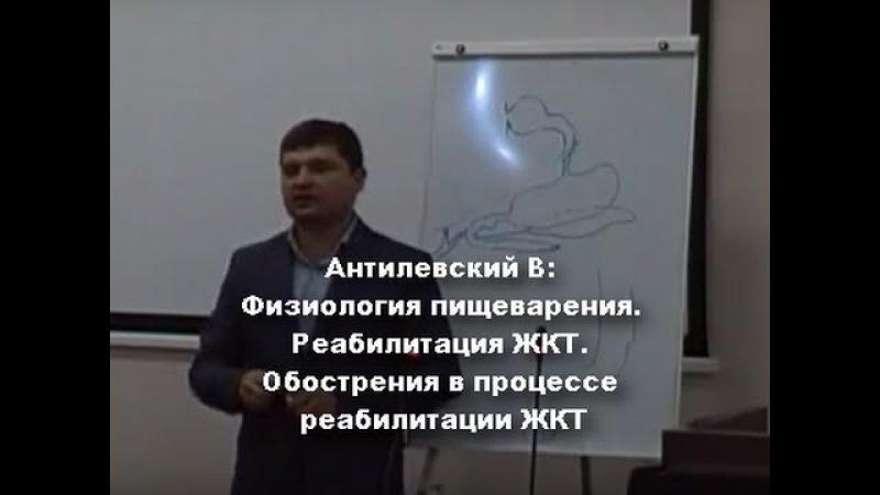АнтилевскийВ Реабилитация ЖКТ Обострения при реабилитации ЖКТ курсы нутрициологии 12 2015