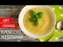 КРЕМ СУП из цукини кабачков Простой овощной суп