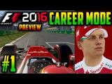 F1 2016  -  15 минут геймплея