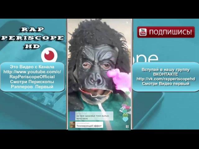 Паша Техник Periscope как готовить кодеиновый сироп дома (22.06.2016) [ vk.com/CINELUX ]