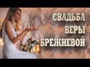 Свадьба Веры Брежневой
