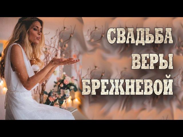 Свадьба Веры Брежневой.
