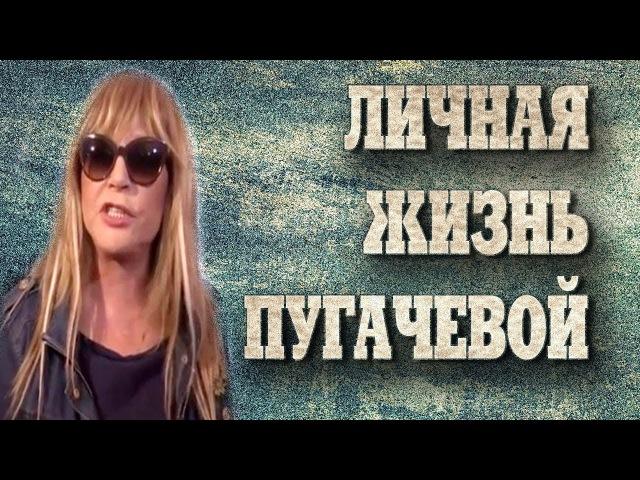 Личная жизнь Пугачевой.