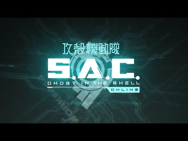 【攻殻機動隊S.A.C. ONLINE】 ティザームービー
