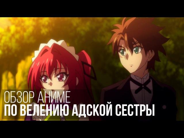 Обзор аниме: По велению адской сестры (Shinmai Maou no Testament)