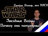 Star Wars - Why it's popular (James Rolfe aka AVGN RUS VO), Звездные Войны - Почему они популярны