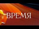 ВРЕМЯ в 21 00 новости Первый канал 01 06 2016