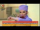 Реформы в украинских больницах | Дизель шоу Украина
