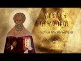Крестная память Чувашии 28 января - память священномученика Михаила Самсонова