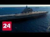 За российскими кораблями в Ла-Манше следит армада НАТО