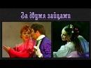 Спектакль За двумя зайцами_2001 комедия.