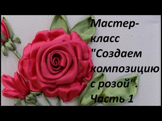МК. Создаем композицию с розой. Часть 1. Разживалова Наталья