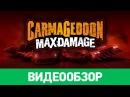 Обзор игры Carmageddon Max Damage