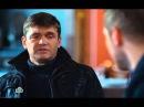 Дикий 4 сезон 29 серия 'Свои люди' 1 часть 2014