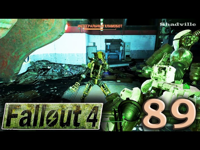 Fallout 4 Automatron (PS4) Прохождение 89: Логово Механиста