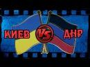 Цены на продукты: Киев vs ДНР