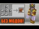 Новый крафт в Minecraft без модов! Как стать Росомахой Когти Росомахи в майнкрафт! Версия 1.10